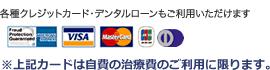 デンタルローン、クレジットカード使用できます