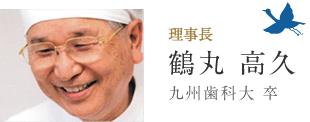 理事長:鶴丸 高久