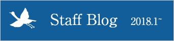 新スタッフブログ